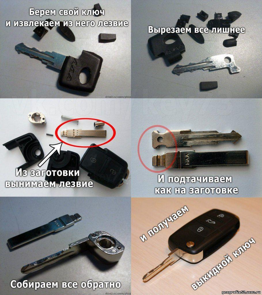 Как сделать выкидной ключ своими руками 467